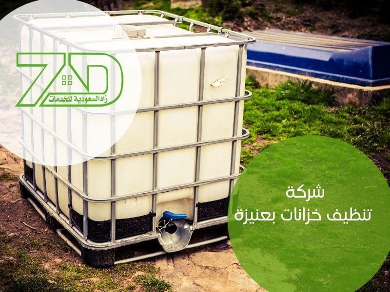 شركة تنظيف خزانات المياه بعنيزة