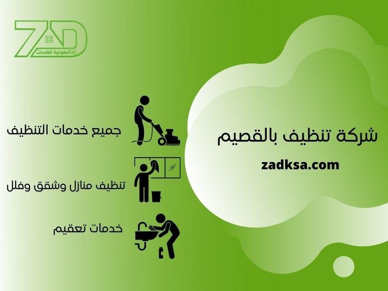 تنظيف منازل بالقصيم