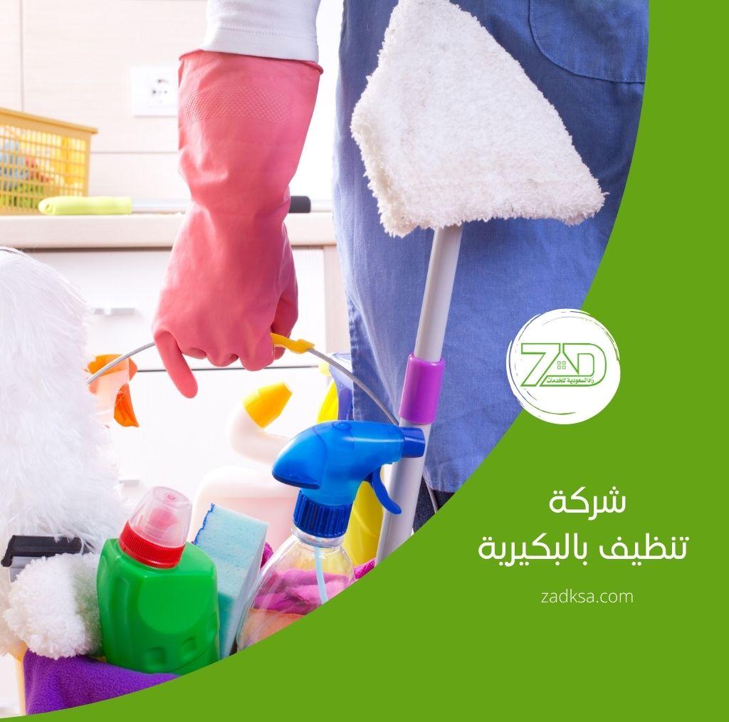 شركة تنظيف منازل البكيرية