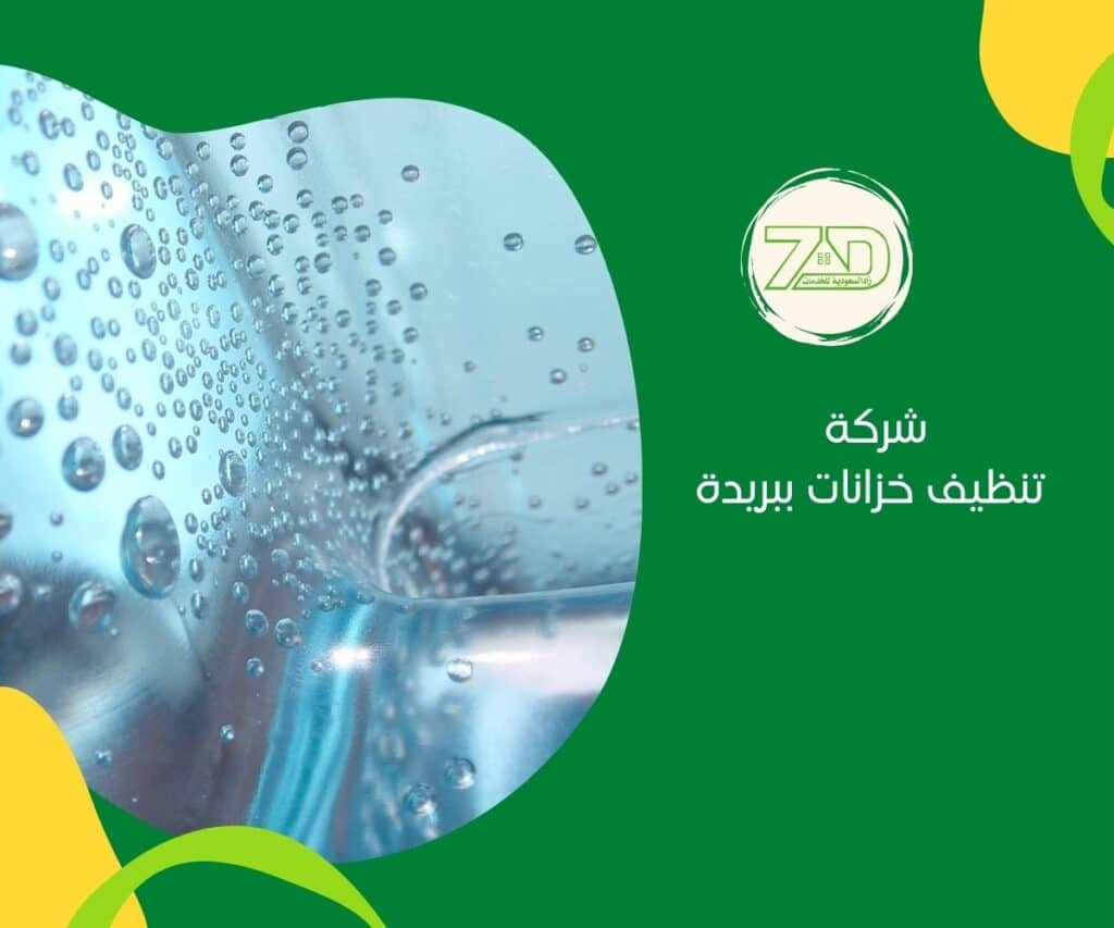 Tanks-cleaning-company-on-Buraidah-1024x853